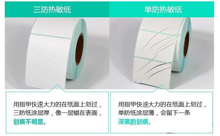 三防热敏纸和单防热敏纸